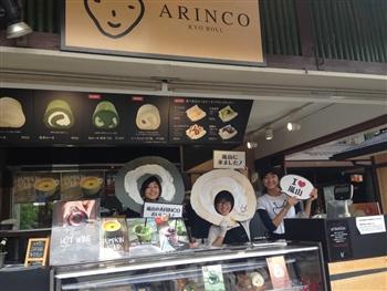 ARINCO京都嵐山本店(アリンコ) 【公式】