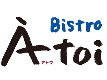 渋谷のビストロフレンチBistro Atoi ~ビストロ アトワ~