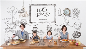 100本のスプーン FUTAKOTAMAGAWA